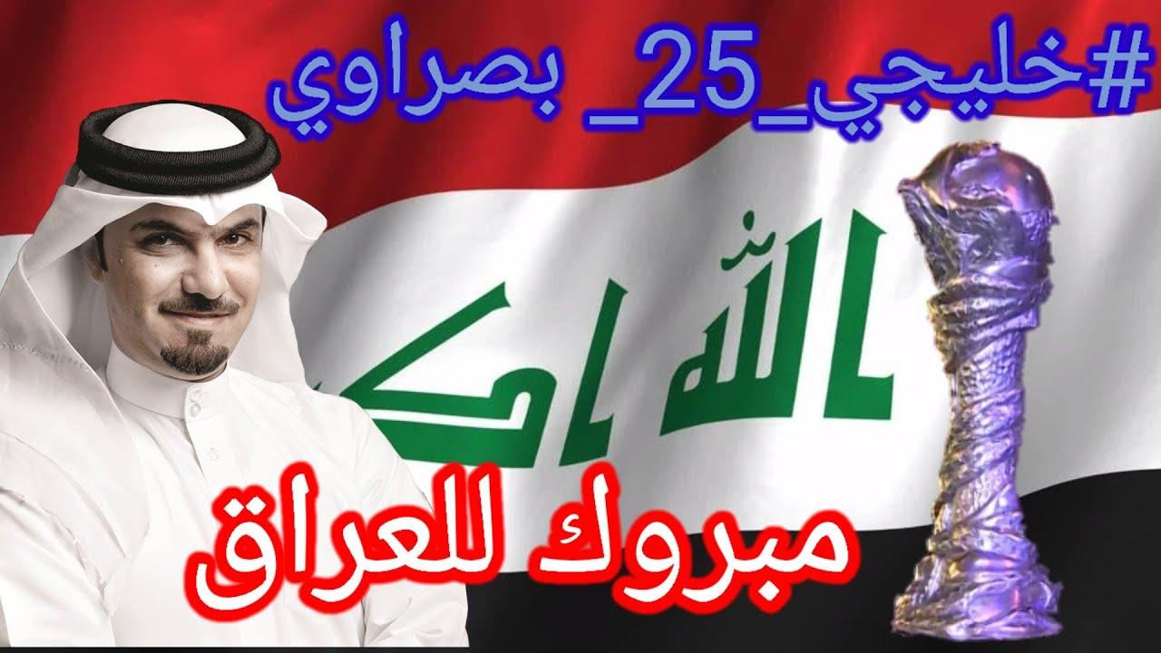 كاس الخليج 25 بصراوي| عراقي في الدوري الاسباني واستعدادات ديربي بغداد الشرطة والزوراء??