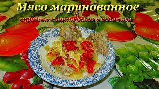 Мясо маринованное и тушёное с овощами. Видео рецепты от Борисовны.