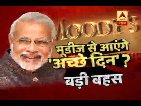 Big Debate: Will Moody's rating bring 'Acche Din' for India?
