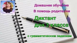 Диктант с грамматическим заданием по русскому языку для 3 класса