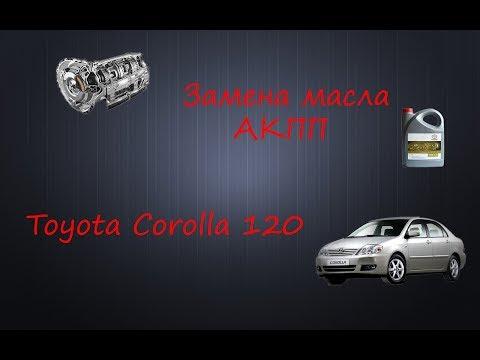 Замена масла АКПП Toyota Corolla 120 (E120)