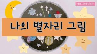 나의별자리그리기/초등미술/아동미술/쉬운미술/별자리그림/…