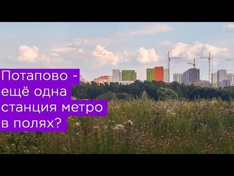 Потапово - ещё одна станция метро в полях Новой Москвы?