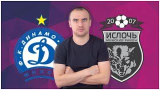 Динамо Минск Ислочь / Прогнозы на Спорт