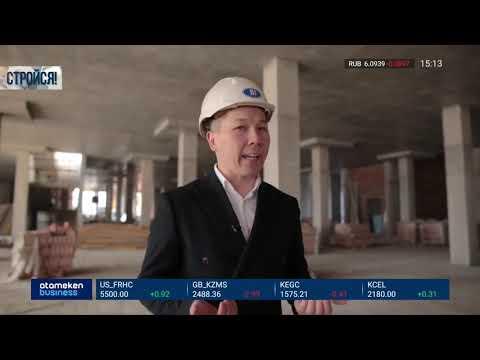 Как купить квартиру в Казахстане?/СТРОЙСЯ (11.11.19)
