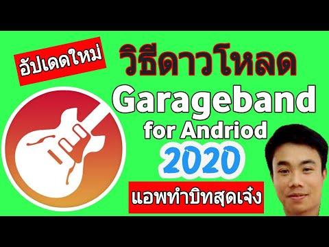 อัพเดทใหม่ล่าสุด2020 ! วิธีดาวโหลด Garageband for Andriod ( แอพทำบีทเพลงที่ดีที่สุดในขนะนี้)