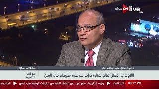 بتوقيت القاهرة - تداعيات مقتل علي عبدالله صالح .. د. سعيد اللاوندي
