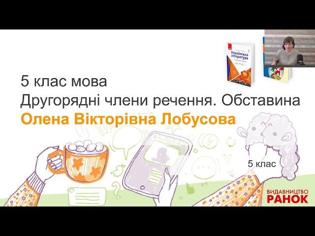 5 клас. Українська мова. Другорядні члени речення. Обставина
