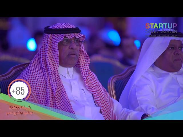 الملتقى السعودي الأول للشركات الناشئة