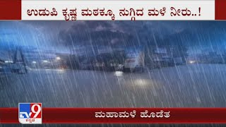 Heavy rains cause flooding in Udupi & Mangaluru