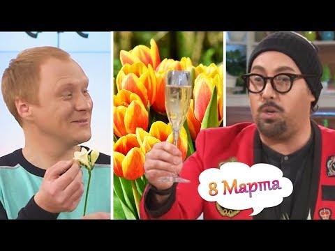 Видео: 8 марта -