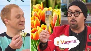 8 марта - 🌹 Как выбрать цветы? 🥂 Как поздравить? 💐 Что сделать чтобы букет стоял долго?