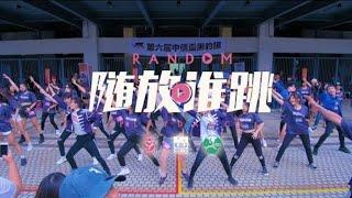 [RANDOM PLAY DANCE] 181103《隨放誰跳2 公益對抗賽》in Taiwan