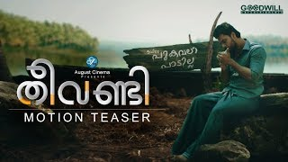 Theevandi Malayalam Movie Official Motion Teaser | Tovino Thomas | Samyuktha Menon  | Fellini T P
