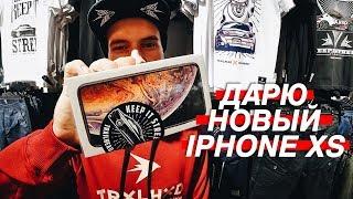 Конкурс На Iphone Xs Max. Выбор Зимних Шин. Дрифт С Тренером