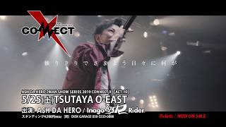ASH DA HERO 2MAN SHOW SERIES 2019 CONNECT X 【ACT.10】 × 175R《スポット映像》