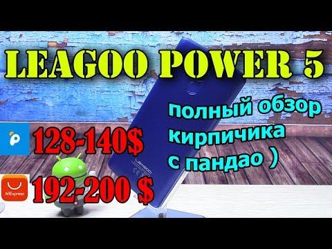 Leagoo Power 5 с пандао распаковка и обзор