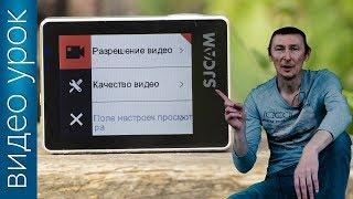 Как снимать SJCAM. Разрешение видео. Частота кадров в секунду (fps). [видео урок#2]