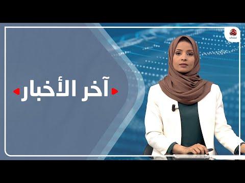اخر الاخبار | 10 - 05 - 2021 | تقديم صفاء عبدالعزيز | يمن شباب