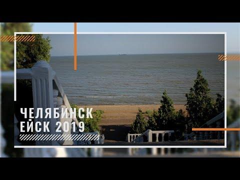 Едем на машине на море. Челябинск Ейск май 2019. На море с собакой.