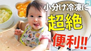 【離乳食初期からOK】大量の小分け冷凍には●●が使える!!先輩ママがおすすめするポイントと保存方法