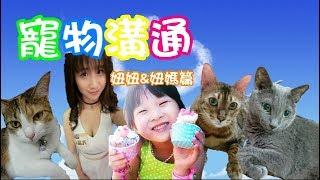 《寵物溝通》NyoNyoTV & 妞媽篇~【亢品心】【高清版】