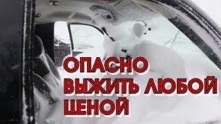 Поломка машины на заснеженной трассе смертельно опасна. Как выжить до приезда спасателей?!(, 2016-11-13T10:12:17.000Z)