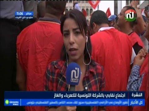إجتماع نقابي بالشركة التونسية للكهرباء و الغاز