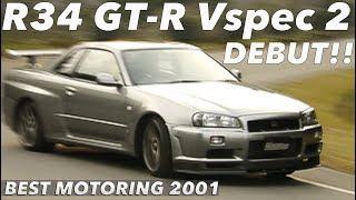 〈ENG-Sub〉R34 GT-R Vスペック2 登場 全開インプレッション!!【Best MOTORing】2001