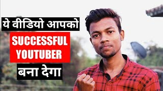 How to Grow Youtube Channel   Successful Youtuber kaise bane   Motivational