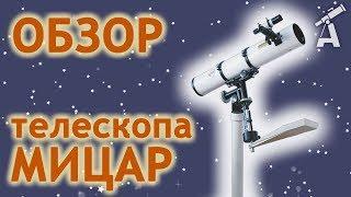 Обзор телескопа МИЦАP