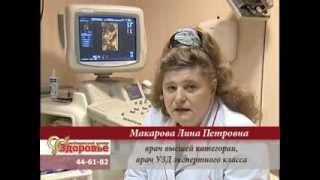 УЗИ беременных в мед центре