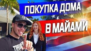 КУПИЛ ДОМ В МАЙАМИ? /  Недвижимость в США