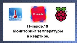 v19 термометр из raspberry pi мониторинг домашней температуры