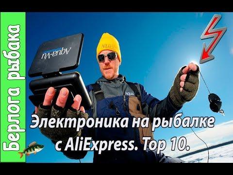 Электро товары для РЫБАЛКИ с AliExpress! Тор 10.