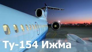 Полет на легенде - Ту-154 Ижма (RA-85684)