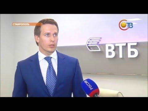 У Северо Кавказского филиала ВТБ новый руководитель