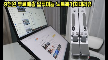 9천원 무료배송이었던 알루미늄 노트북거치대 사용기