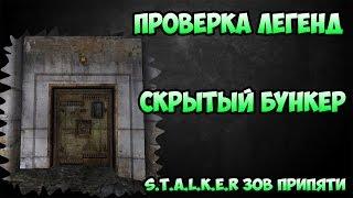 Проверка легенд - Скрытый бункер - S.T.A.L.K.E.R зов Припяти