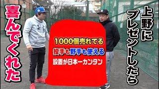 持ち運べて設置が日本一カンタンな、投手も野手も使える野球道具を上野にプレゼント!