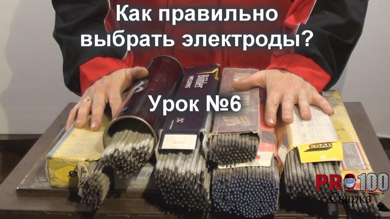 Как правильно выбрать электроды? Урок 6