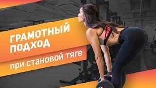 Становая тяга на прямых ногах Грамотный подход для женщин Фитнес Упражнения для ягодиц