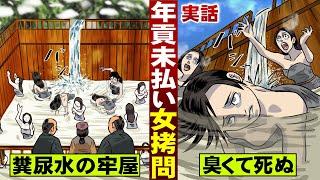 【実話】江戸時代の女拷問。年貢未納の妻たちは…糞尿垂れ流しで監禁される。