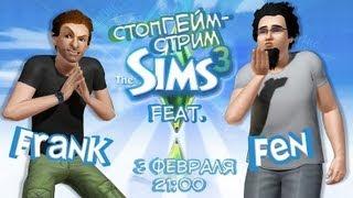 [LIVE] стопГЕЙм-стрим Sims 3