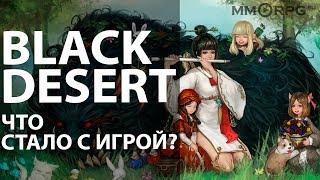 Black Desert. Что стало с игрой?