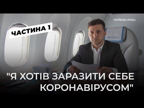 Два дні з Володимиром Зеленським: плани, провали, побут, сім'я, графік та захоплення