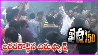 Chiranjeevi Fans Hungama In Theatres | Khaidi No 150 Movie | Public Response | Reaction