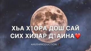 Макка Сагаипова Сан ирсан Ц1е