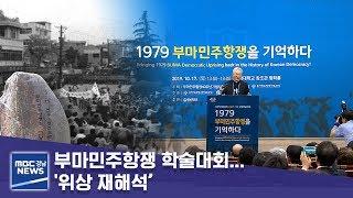 부마민주항쟁 학술대회... '위상 재해석' [MBC경남…