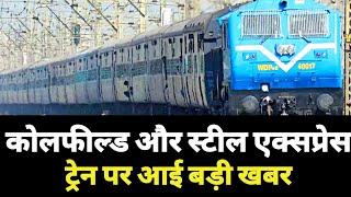 हावड़ा कोलकाता से झारखंड की ट्रेन बड़ी खबर Coalfield Janshatabdi और Bokaro Steel City Howrah Express